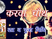 karwa chauth puja vidhi in hindi, karwa chauth ki puja kaise kare, karwa chauth ki vidhi, karva chauth ki puja vidhi, karva chauth vrat, karwa chauth, karwa chauth vrat, karwa chauth pujan vidhi, karwa chauth pooja, karwa chauth puja samagri in hindi