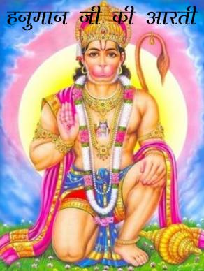 aarti hanumaan lala ki, hanuman aarti, hanuman aarti in hindi, hanuman ji ki aarti, hindi hanuman aarti, shri hanuman aarti, हनुमान जी की आरती, हनुमान , आरती कीजै हनुमान लला की, shri hanumaan ji ki aarti