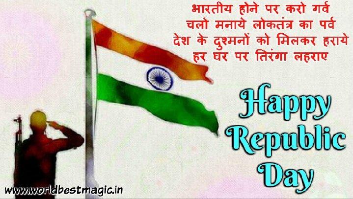 happy republic day, happy republic day shayari in hindi, happy republic day wishes, happy republic day quotes, happy republic day sms, happy republic day images, happy republic day messages, happy republic day shayari, republic day, 26 january, 26 जनवरी,गणतंत्र दिवस