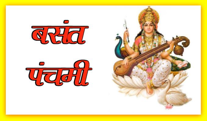 basant panchami 2019, basant panchami 2019 date, basant panchami shubh muhurat, saraswati pujan vidhi, saraswati puja 2019 timming, vasant panchami 2019, basant panchami puja vidhi, बसंत पंचमी 2019, basant panchami kab hai 2019, vasant panchami puja hindi, saraswati manatr