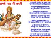 सरस्वती माता की आरती, ॐ जय सरस्वती माता, saraswati mata ki sarti, maa saraswati ki aarti, om jai saraswati mata, saraswati aarti, saraswati vandana, saraswati arti hindi