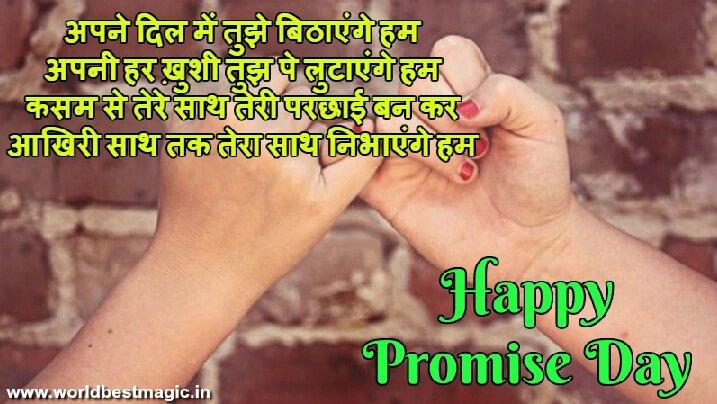 happy promise day, happy promise day shayari, happy promise day wishes, promise day quotes, promise sms, happy promise day images, हैप्पी प्रॉमिस डे, love shayari, happy promise day sms, romantic shayari, promise shayari, promise day ki shayari, promise day status, हैप्पी वेलेंटाइन डे, happy valentine day, happy promise day whatsapp status